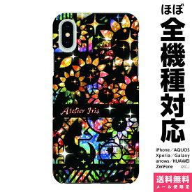 スマホケース 全機種対応 ハード iPhoneケース Xperia AQUOS Galaxy HUAWEI 他 ケース iPhone XS Max X 8 7 6 6s 5 SE Plus アトリエアイリス 夏 猫 金魚 動物 ほのぼの なかよし きらきら シルエット 切り絵 旅 ステンドグラス アトリエアイリス 和 和風 季節 四季 ひまわり