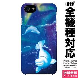 スマホケース 全機種対応 ハード iPhoneケース Xperia AQUOS Galaxy HUAWEI 他 ケース iPhone XS Max X 8 7 6 6s 5 SE Plus あまみ藤奈 ベルーガ 02 シロイルカ イルカ クジラ オーロラ 北極 ..