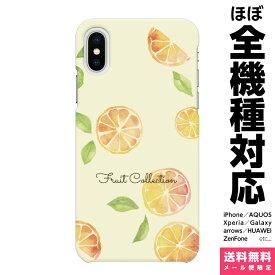 スマホケース 全機種対応 ハード iPhoneケース Xperia AQUOS Galaxy HUAWEI 他 ケース iPhone XS Max X 8 7 6 6s 5 SE Plus cinnamon(シナモン) オレンジ かわいい 夏 オランジェット ..