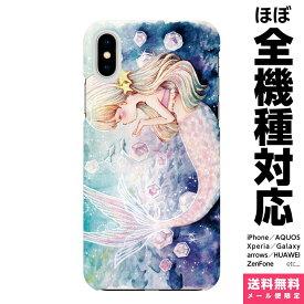 全機種対応 スマホケース iPhoneケース Xperia AQUOS Galaxy HUAWEI 他 ケース ペア カップル iPhone 11 XR XS 8 Pro Max cinnamon 人魚姫 マーメイド 人魚 リトルマーメイド イラスト デザイナーズ 海 夏 かわいい レディース 童話