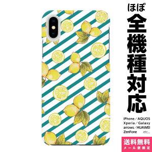全機種対応 スマホケース iPhoneケース Xperia AQUOS Galaxy HUAWEI 他 ケース ペア カップル iPhone 11 XR XS 8 Pro Max cinnamon ボーダーレモン バーリーウッド ブラウン モダン フルーツ柄 レトロ かわいい レ