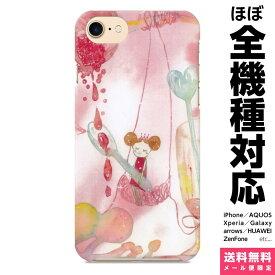 全機種対応 スマホケース iPhoneケース Xperia AQUOS Galaxy HUAWEI 他 ケース ペア カップル iPhone 11 XR XS 8 Pro Max miyabi ざくろの気持ち かわいい ざくろ 果実 ゆめかわ 女の子 姫 キャラクター 水彩 ウォーターカラー