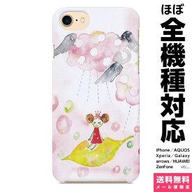 全機種対応 スマホケース iPhoneケース Xperia AQUOS Galaxy HUAWEI 他 ケース ペア カップル iPhone 11 XR XS 8 Pro Max miyabi 藍color かわいい 藍色 春 ピンク 水玉 雲 羽 女の子 姫 キャラクター 水彩 ウォーターカラー