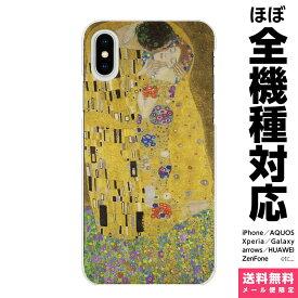 スマホケース 全機種対応 ハード iPhoneケース Xperia AQUOS Galaxy HUAWEI 他 ケース iPhone XS Max X 8 7 6 6s 5 SE Plus グスタフ クリムト 接吻 ..