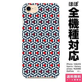 スマホケース 全機種対応 ハード iPhoneケース Xperia AQUOS Galaxy HUAWEI 他 ケース iPhone XS Max X 8 7 6 6s 5 SE Plus 北欧 幾何学模様 北欧風 和風 和柄 パターン ヘキサゴン 六角形 かっこいい ..