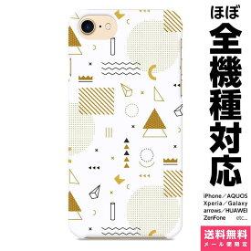 スマホケース 全機種対応 ハード iPhoneケース Xperia AQUOS Galaxy HUAWEI 他 ケース iPhone XS Max X 8 7 6 6s 5 SE Plus 北欧 幾何学模様 元素 ポップモダン かわいい パターン おしゃれ ..