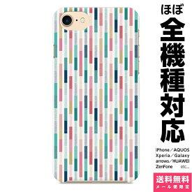 スマホケース 全機種対応 ハード iPhoneケース Xperia AQUOS Galaxy HUAWEI 他 ケース iPhone XS Max X 8 7 6 6s 5 SE Plus 北欧 幾何学模様 ポップ キュート かわいい ストライプ キレイ おしゃれ ..