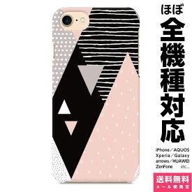 スマホケース 全機種対応 ハード iPhoneケース Xperia AQUOS Galaxy HUAWEI 他 ケース iPhone XS Max X 8 7 6 6s 5 SE Plus 北欧柄 北欧風 幾何学模様 三角 ピンク おしゃれ かわいい ..