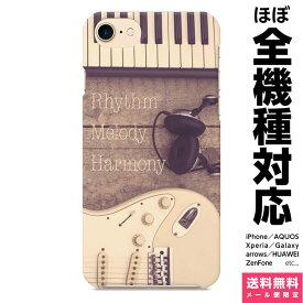 スマホケース 全機種対応 ハード iPhoneケース Xperia AQUOS Galaxy HUAWEI 他 ケース iPhone XS Max X 8 7 6 6s 5 SE Plus ギター 音楽 楽器 アコースティック ユニーク おしゃれ 個性的 木 木目 ..