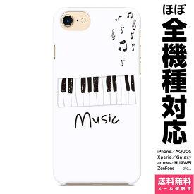 スマホケース 全機種対応 ハード iPhoneケース Xperia AQUOS Galaxy HUAWEI 他 ケース iPhone XS Max X 8 7 6 6s 5 SE Plus ピアノ モノトーン ホワイト 音楽 音符 楽器 鍵盤 メロディー ..