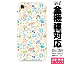 スマホケース 全機種対応 ハード iPhoneケース Xperia AQUOS Galaxy HUAWEI 他 ケース iPhone XS Max X 8 7 6 6s 5 SE Plus カラフル 楽器柄 音楽 音符 楽器 鍵盤 メロディー ..