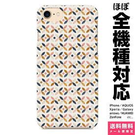 スマホケース 全機種対応 ハード iPhoneケース Xperia AQUOS Galaxy HUAWEI 他 ケース iPhone XS Max X 8 7 6 6s 5 SE Plus 北欧柄 北欧風 花 花柄 おしゃれ かわいい ..