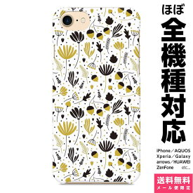 スマホケース 全機種対応 ハード iPhoneケース Xperia AQUOS Galaxy HUAWEI 他 ケース iPhone XS Max X 8 7 6 6s 5 SE Plus 北欧柄 北欧風 花 花柄 どんぐり 木の実 秋 おしゃれ かわいい ..