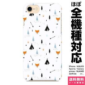 スマホケース 全機種対応 ハード iPhoneケース Xperia AQUOS Galaxy HUAWEI 他 ケース iPhone XS Max X 8 7 6 6s 5 SE Plus 北欧柄 北欧風 キツネ ホワイト おしゃれ ..
