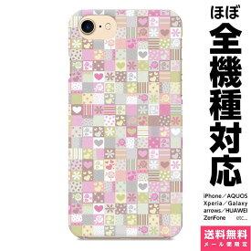 スマホケース 全機種対応 ハード iPhoneケース Xperia AQUOS Galaxy HUAWEI 他 ケース iPhone XS Max X 8 7 6 6s 5 SE Plus パッチワーク風 ピンク 花柄 かわいい ..