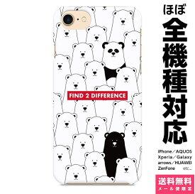 全機種対応 スマホケース iPhoneケース Xperia AQUOS Galaxy HUAWEI 他 ケース ペア カップル iPhone 11 XR XS 8 Pro Max シロクマ パンダ 熊 間違い探し 英語 どうぶつ 動物 白熊 モノトーン シンプル ボックスロゴ パターン カワイイ ペア