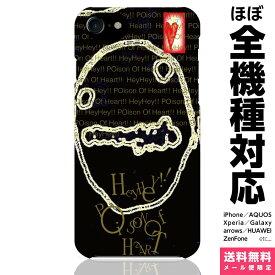 全機種対応 スマホケース iPhoneケース Xperia AQUOS Galaxy HUAWEI 他 ケース ペア カップル iPhone 11 XR XS 8 Pro Max 井川誠一 16 アート いきものたち 個性的 怖い 狂 ケース カバー ホラー 井川誠一 デザイナー