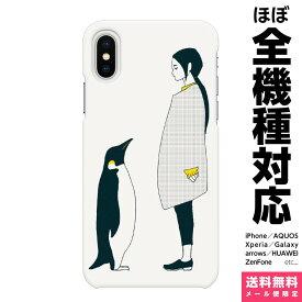 スマホケース 全機種対応 ハード iPhoneケース Xperia AQUOS Galaxy HUAWEI 他 ケース iPhone XS Max X 8 7 6 6s 5 SE Plus マエダ ペンギンと女の子 ペンギン 女の子 ギフト スマホケース カバー 下北系 サブカル マエダ ..