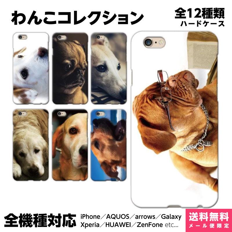 スマホケース 全機種対応 iPhone XS Max X iPhone8 iPhone7 Plus アイフォン iPhoneケース ハードケース iPhone6 6s 5 SE ケース イヌ 犬 ドッグ アニマル ゲキカワ おしゃれ かわいい ケース カバー ブルドッグ コーギー スパニエル レトリバー おもしろ グッズ