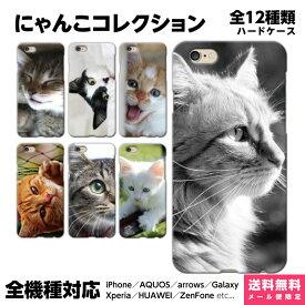 スマホケース 全機種対応 iPhone XS Max X iPhone8 iPhone7 Plus アイフォン iPhoneケース ハードケース iPhone6 6s 5 SE ケース ネコ 猫 アニマル おしゃれ かわいい ケース すまん寝 ごめん寝 箱猫 おもしろ スマホケース カバー グッズ