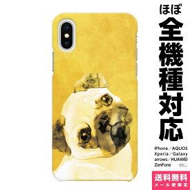 全機種対応 スマホケース iPhoneケース Xperia AQUOS Galaxy HUAWEI 他 ケース ペア カップル iPhone 11 XR XS 8 Pro Max NoA ブルドッグ パグ グッズ ペちゃ鼻 犬 ブルテリア チワワ イラスト 可愛い 綺麗