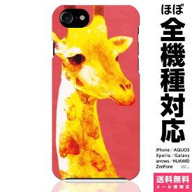 全機種対応 スマホケース iPhoneケース Xperia AQUOS Galaxy HUAWEI 他 ケース ペア カップル iPhone 11 XR XS 8 Pro Max NoA 麒麟 キリン グッズ ギフト 動物 アニマル 水彩 イラスト 可愛い 綺麗