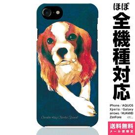 スマホケース 全機種対応 ハード iPhoneケース Xperia AQUOS Galaxy HUAWEI 他 ケース iPhone XS Max X 8 7 6 6s 5 SE Plus NoA キャバリア グッズ エスパニエル 犬 動物 イヌ デザイナー イラスト 可愛い ..