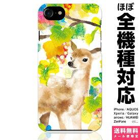 スマホケース 全機種対応 ハード iPhoneケース Xperia AQUOS Galaxy HUAWEI 他 ケース iPhone XS Max X 8 7 6 6s 5 SE Plus NoA 子鹿 鹿 シカ カラフル バンビ 水彩 パステル グッズ ギフト イラスト 可愛い ..