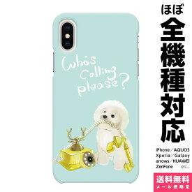 全機種対応 スマホケース iPhoneケース Xperia AQUOS Galaxy HUAWEI 他 ケース ペア カップル iPhone 11 XR XS 8 Pro Max NoA ビション フリーゼ ブルー マルチーズ グッズ 犬 動物 イヌ デザイナー イラスト 可愛い