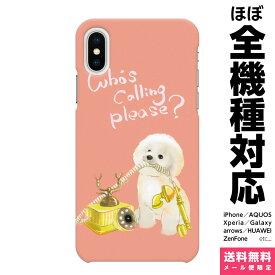 全機種対応 スマホケース iPhoneケース Xperia AQUOS Galaxy HUAWEI 他 ケース ペア カップル iPhone 11 XR XS 8 Pro Max NoA ビション フリーゼ オレンジ マルチーズ グッズ 犬 動物 イヌ デザイナー イラスト 可愛い