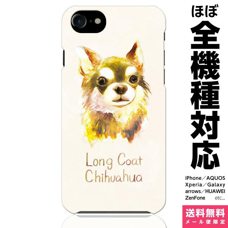 スマホケース 全機種対応 ハード iPhoneケース Xperia AQUOS Galaxy HUAWEI 他 ケース iPhone XS Max X 8 7 6 6s 5 SE Plus NoA チワワ グッズ 犬 動物 子犬 アニマル柄 ペアルック ペア イラスト 可愛い ..