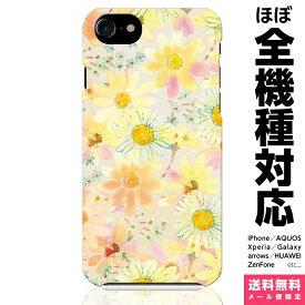 スマホケース 全機種対応 ハード iPhoneケース Xperia AQUOS Galaxy HUAWEI 他 ケース iPhone XS Max X 8 7 6 6s 5 SE Plus NoA ホワイト 花 花柄 フラワー ガーリー レディース イラスト 可愛い 綺麗 ..