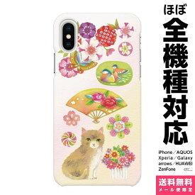 全機種対応 スマホケース iPhoneケース Xperia AQUOS Galaxy HUAWEI ケース ペア カップル iPhone 11 XR XS 8 Pro Max SE 沙月 可愛い和小物 model02 かわいい レディース 和風 和小物 モダンレトロ 柴犬 イヌ