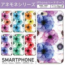 【iPhone7PLUS/iPhone7/iPhone6PLUS/iPhone6/iPhone5S/iPhone5C/iPhone5対応】ハードケース【着物風和柄】
