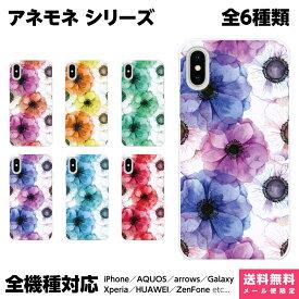 全機種対応 スマホケース iPhoneケース Xperia AQUOS Galaxy HUAWEI 他 ケース ペア カップル お揃い iPhone 11 XR XS 8 Pro Max アネモネ 花柄 花 押し花 押花 フラワー 水彩 ボタニカル 女性 レディース フェミニン かわいい きれい おしゃれ ギフト