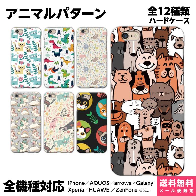 スマホケース 全機種対応 iPhone XS Max X iPhone8 iPhone7 Plus アイフォン iPhoneケース ハードケース iPhone6 6s 5 SE 動物 動物柄 アニマル アニマル柄 犬 イヌ ネコ 猫 キツネ クマ 恐竜 うさぎ ペガサス パンダ ゾウ