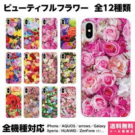 全機種対応 スマホケース iPhoneケース Xperia AQUOS Galaxy HUAWEI 他 ケース ペア カップル iPhone 11 XR XS 8 Pro Max 花 花柄 綺麗 可愛い プレゼント ブーケ フラワー 花束 ボタニカル ガーリー フローラル
