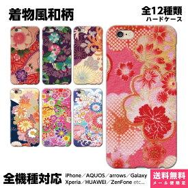 全機種対応 スマホケース iPhoneケース Xperia AQUOS Galaxy HUAWEI 他 ケース ペア カップル お揃い iPhone 11 XR XS 8 Pro Max 和柄 和風 辻が花 着物 着物柄 雅 花 花柄