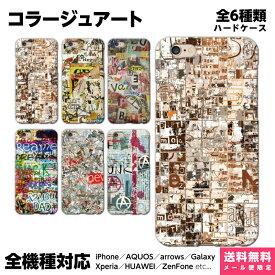 スマホケース 全機種対応 iPhone XS Max X iPhone8 iPhone7 Plus アイフォン iPhoneケース ハードケース iPhone6 6s 5 SE コラージュアート タイポグラフィー アート カラフル サイケ ペイント スマホケース ペア カップル コラージュ モンタージュ カモフラ ペアケース