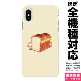 スマホケース 全機種対応 ハード iPhoneケース Xperia AQUOS Galaxy HUAWEI 他 ケース iPhone XS Max X 8 7 6 6s 5 SE Plus TONTENKAN パンと二匹の犬 イヌ カワイイ パン レディース 動物 色鉛筆 ほのぼの ..