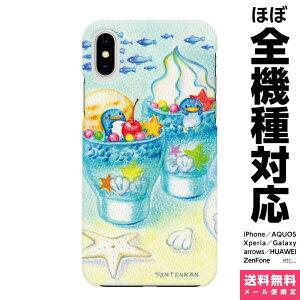 全機種対応 スマホケース iPhone 12 11 SE XR XS 8 Pro Max mini Xperia AQUOS Galaxy ケース カバー ペア カップル TONTENKAN 夏のペンギンとお昼寝 01 ペンギン ゼリー かわいい レディース 魚 夏 イラスト デザ