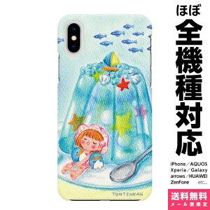 全機種対応 スマホケース iPhone 12 11 SE XR XS 8 Pro Max mini Xperia AQUOS Galaxy ケース カバー ペア カップル TONTENKAN 夏のペンギンとお昼寝 02 ペンギン ゼリー かわいい レディース 魚 夏 女の子 イラス