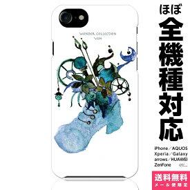 スマホケース 全機種対応 ハード iPhoneケース Xperia AQUOS Galaxy HUAWEI 他 ケース iPhone XS Max X 8 7 6 6s 5 SE Plus よう 靴 月 宇宙 アート おしゃれ よう イラスト デザイナー 機械 ..