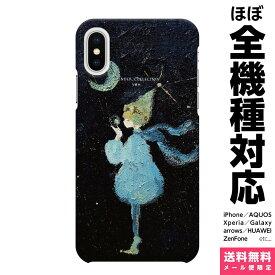スマホケース 全機種対応 ハード iPhoneケース Xperia AQUOS Galaxy HUAWEI 他 ケース iPhone XS Max X 8 7 6 6s 5 SE Plus よう 世界少年 月 宇宙 少年 旅 おしゃれ よう イラスト デザイナー 地球 王子 星 油彩 ..
