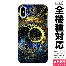 スマホケース 全機種対応 ハード iPhoneケース Xperia AQUOS Galaxy HUAWEI 他 ケース iPhone XS Max X 8 7 6 6s 5 SE Plus よう 宇宙 魔法 月 星 wonder collection ..