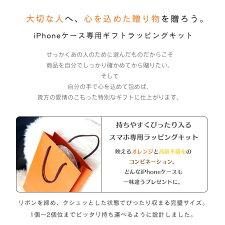 アイフォンケース・スマホケースギフトラッピングセット
