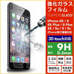 iPhone6iPhone6S3Dtouch対応強化ガラスフィルム