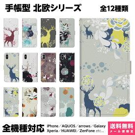 スマホケース 全機種対応 iPhone XS Max X iPhone8 iPhone7 Plus アイフォン iPhoneケース 手帳型 ケース iPhone6 6s 5 SE 北欧 北欧柄 鹿 動物 どうぶつ かわいい きれい おしゃれ 大人かわいい 上品 花柄 レディース 女の子 植物 模様