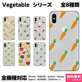 全機種対応 スマホケース iPhoneケース Xperia AQUOS Galaxy HUAWEI ケース ペア カップル iPhone 11 XR XS 8 Pro Max SE おもしろ 野菜 クリア 透明 にんじん ニンジン 人参 トマト とうがらし 韓国 オルチャン グッズ かわいい 可愛い 面白い ネタ 食べ物 BTS-190620