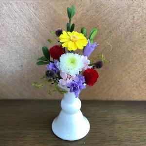 小ぶりの仏花 凛 白い花器に明るい小花 お仏壇 お供え 咲き続ける生花 プリザーブドフラワー ギフト[PW]